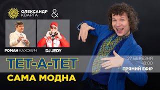 Сама модна. О. Кварта & Р. Кахович, DJ Jedy (Тет-А-Тет)