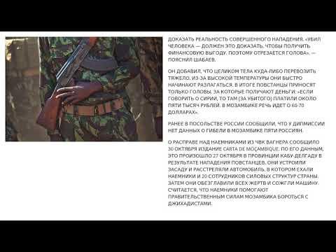Объяснены зверства при расправе над бойцами ЧВК Вагнера вМозамбике - 31/10/2019 12:13