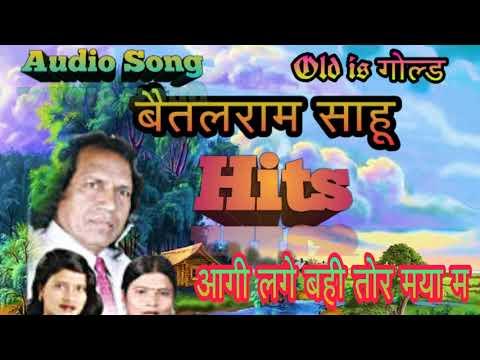 Aagi lage bahi tor mayaa ya| baitalram sahu hits| old cg song |cg radio song|