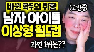 남자 아이돌 이상형 월드컵