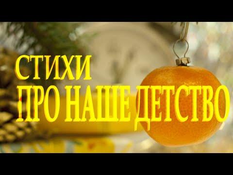 Очень трогательный стих про Новый Год Читает Леонид Юдин