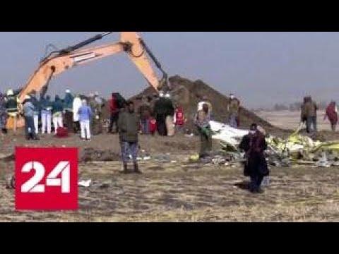 Boeing 737 MAX 8 подозревают в принуждении самолета к катастрофе - Россия 24