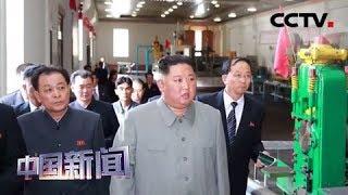 [中国新闻] 金正恩连续两天视察军需工厂 | CCTV中文国际