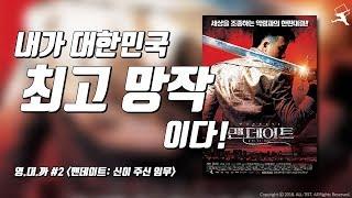 내가 대한민국 최고 망작이다! 영화