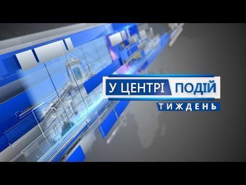 Телеканал C-TV: У центрі подій тиждень
