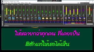 Cover midi เพลง เหตุผลคนเมา - ลมรำเพย อิสานแลนด์