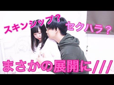 【モニタリング】純粋な彼女はどこまでスキンシップ許してくれるの!?