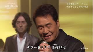 影を慕いて ◎ J-POP ◎ 昭和歌謡 ◇ コラボレーション ☆ 歌唱:五木ひろし...