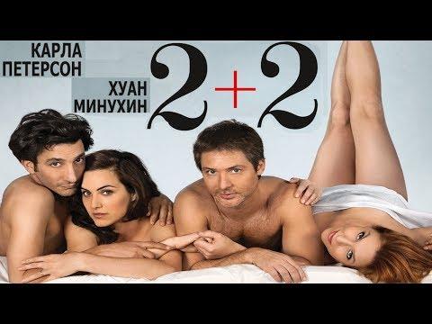2+2 / Фильм HD