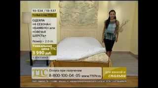 Одеяло «Четыре сезона»(Одеяло «Четыре сезона» даст вам уникальную возможность самостоятельно создать идеальный микроклимат..., 2012-04-06T08:05:10.000Z)