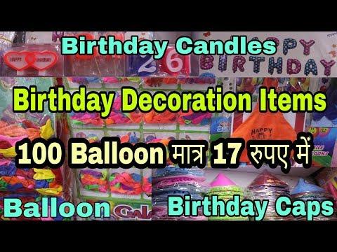 Birthday Items Wholesale/Retail Market |Sadar Bazar,Delhi|Balloon,Birthday Caps,Candle in Cheap Rate