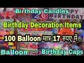 Birthday Items Wholesale/Retail Market |Sadar Bazar,Delhi|Balloon,Birthday Caps,Candle in Cheap Rate