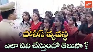 Police Open House Programme For Students | Police Amaraveerula Dinotsavam | TS Police