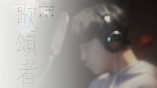 吳青峰〈歌頌者〉歌手版 MV