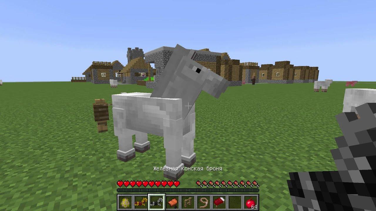 Как сделать конную броню фото 687
