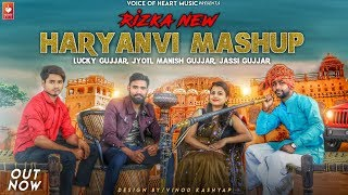 Rizka Haryanvi Mashup || Lucky Gurjar,Manish Gurjar,Jassi Gurjar|| New Haryanvi Mashup Song 2018