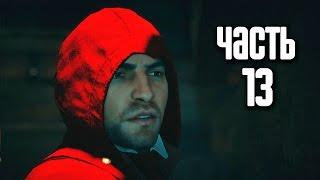 Прохождение Assassin's Creed Unity (Единство) — Часть 13: Якобинский клуб