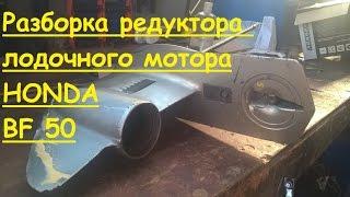 Разборка редуктора лодочного мотора Honda BF 50
