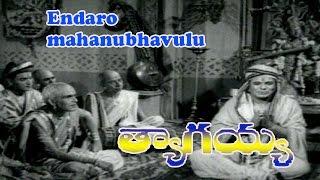 Endaro Mahanubhavulu Song from Thyagayya Telugu Movie | Chittor V.Nagaiah | Hemalatha Devi