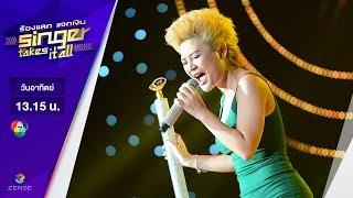 เพลง My Heart Will Go On - มัท มัทนา   ร้องแลก แจกเงิน Singer takes it all   23 เมษายน 2560