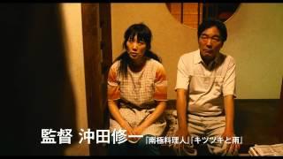 「横道世之介」 http://yonosuke-movie.com/ 2013年2月23日新宿ピカデリ...