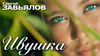 Новый клип-огонь!!!Сергей Завьялов - Ивушка (Official Video) 2020
