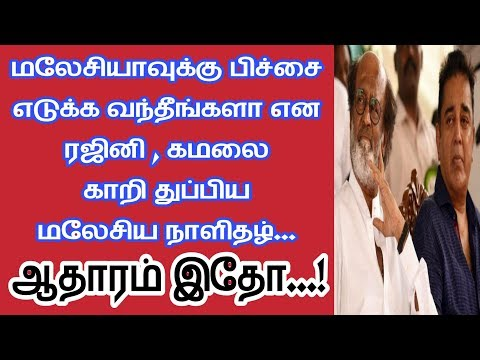 The Malaysian newspaper said that Tamil actors were beggars  | Rajini | Kamal
