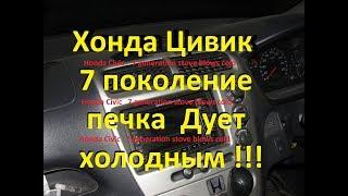 Почему не дует тёплый воздух Хонда Цивик 7е пок. Why not blowing warm air Honda civic 7th