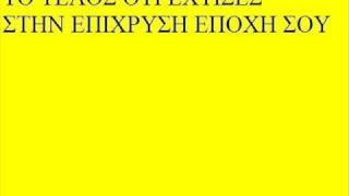 PANX ROMANA SYNAGERMOS STIXOI(ZOGRAFIKH)