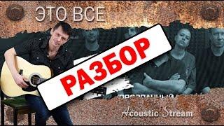 ДДТ - Это все / Разбор / На гитаре / Аккорды / Acustic Stream