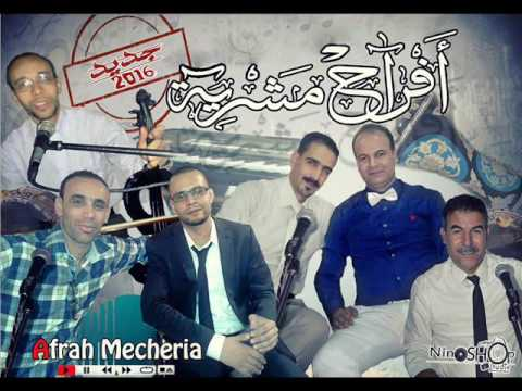 afrah mecheria mp3