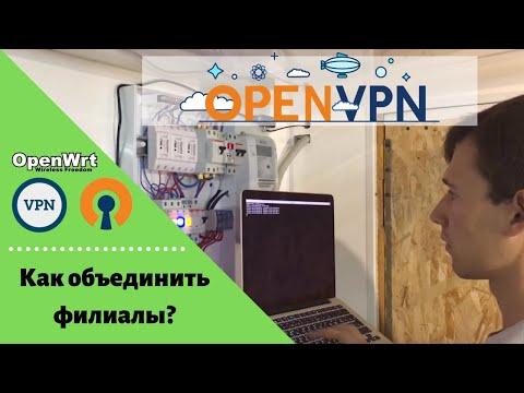 Поднимаем OpenVPN для удаленного доступа к локальным сетям клиентов