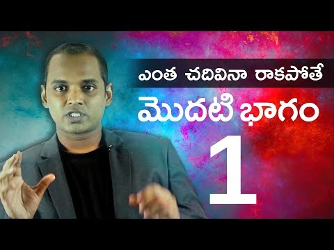 Study Tips in Telugu - Latest Education Series - Part 1