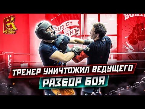 Вызвал тренера на бой / Жесткий спарринг по боксу / Выводы после боя