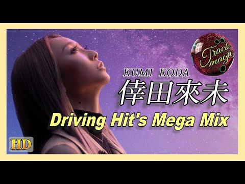 倖田來未 ノンストップ・ドライビング・ミックス (HD・高音質)