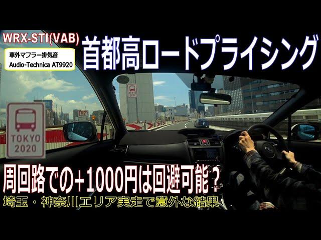 首都高ロードプライシング 範囲外の出入りで周回路1000円上乗せ回避可能? WRX STI