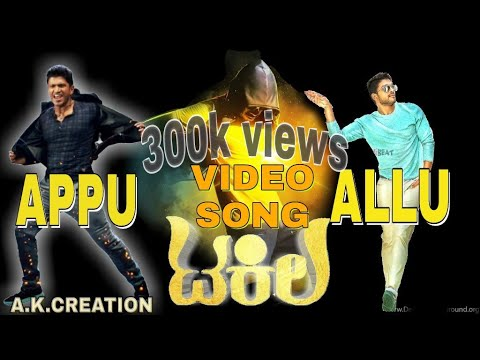 Tequila Rap Song. Allu & Appu Dance. Don't miss it must watch.