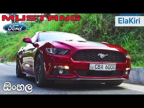 Ford Mustang Review (Sinhala) from ElaKiri.com