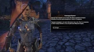 """Запись стрима по игре """"The Elder Scrolls Online"""" (""""Старейшие свитки Онлайн"""") #9"""