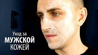 Смотреть видео косметика для мужчин уход за лицом