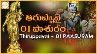 Thiruppavai Pasuram - 1 | Dhanurmasam Special | Margazhi Thingal Pasuram Meaning | Bhakti