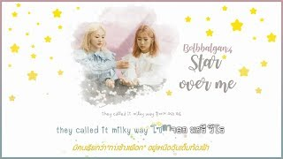 Download [Karaoke/Thaisub]Star over me (별 보러 갈래)- BOL4/Bolbbalgan4(볼빨간사춘기) | Youth diary I Flower(사춘기집Ⅰ 꽃기운) Mp3