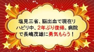 塩見三省、脳出血で現在リハビリ中、2年ぶり復帰。病院で長嶋茂雄に勇...