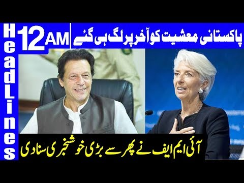 Good News from IMF to Pakistan | Headlines 12 AM |  9 July 2019 | Dunya News