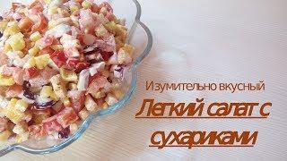 Как сделать вкусный и простой салат с сухариками | Быстрый рецепт салата с  крабовыми палочками