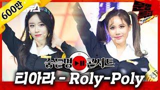 Download [무대영상] 티아라(T-ARA) - 'Roly-Poly(롤리폴리)' Full ver. 4K / 문명특급 MMTG