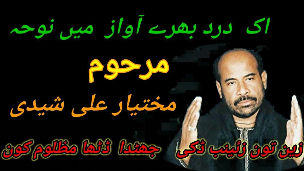 Download Mukhtar ali sheedi old  noha  / zeen toon zainab dukhee
