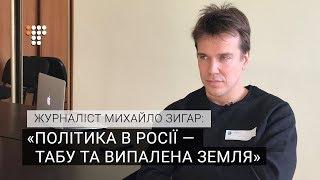 «Політика в Росії — табу та випалена земля» — журналіст Михайло Зигар
