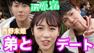 #西野未姫 #村重杏奈 #AKB48 #HKT48 #弟 #VLOG #原宿 #デート #兄弟.