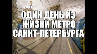 Один день из жизни Метро Санкт Петербурга  Метрополитен Питер СПБ